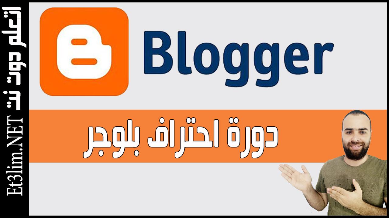 انشاء مدونة بلوجر احترافية 2020 مجانا و طرق الربح منها خطوة بخطوة للمبتدئين دورة بلوجر 2020